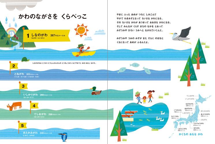 にほんちず絵本 3