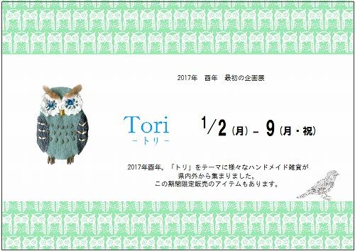 s-Tori.jpg