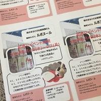 2016.11初売りチラシ