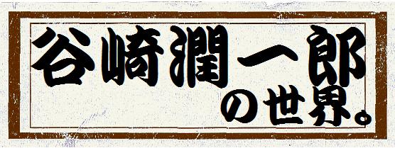 谷崎潤一郎の世界a