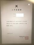 2017慶應普通部!cid_C2E44FE5-6E4D-4146-A382-6268ABED6DE3