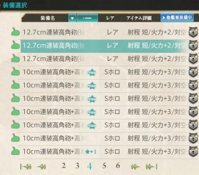 秋月砲改修状況2017