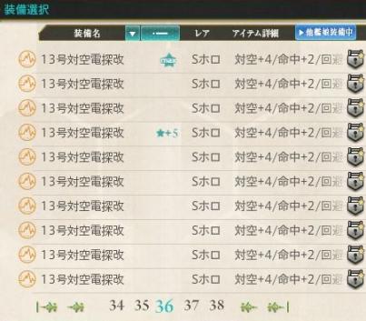 13号改改修状況2017
