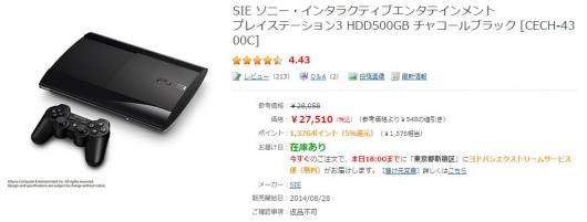 ヨドPS3価格
