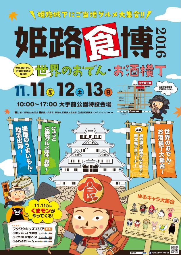 himeji_shokuhaku_pdfimg01.jpg