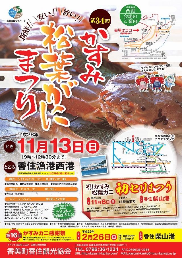 kanimatsuri_2016_page001.jpg