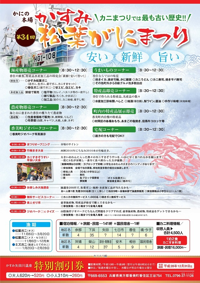 kanimatsuri_2016_page002.jpg