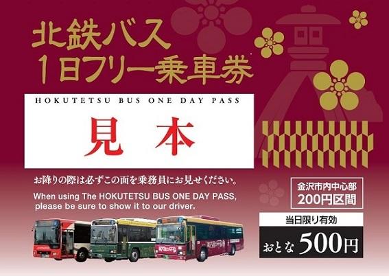 1日バス乗車券