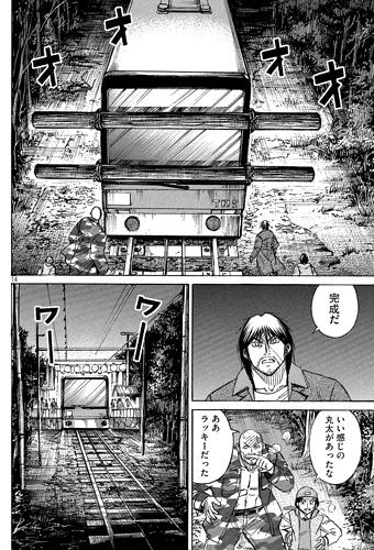 higanjima_48nichigo99-16112106.jpg