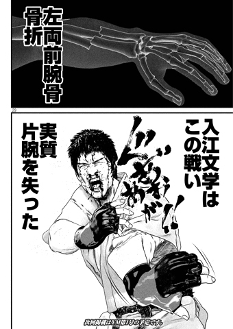 kenkakagyou69-16111402.jpg