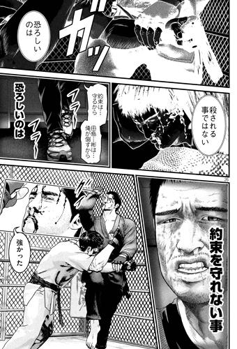 kenkakagyou69-16111403.jpg