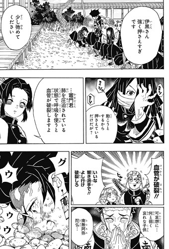 kimetsunoyaiba47-17013002.jpg