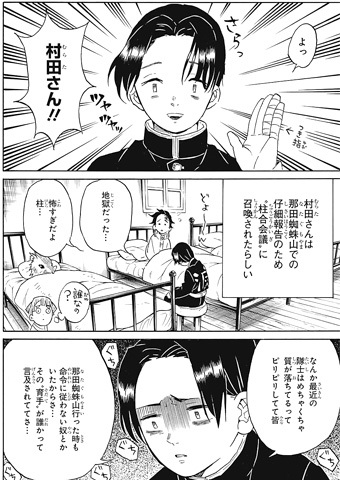 kimetsunoyaiba48-17020614.jpg