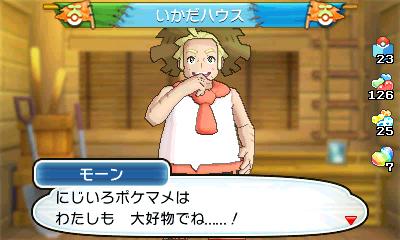 ポケモンサンムーン モーン 虹色ポケマメ
