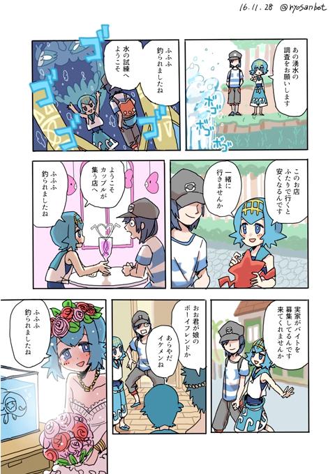 pokemon-sanmoon-16113008.jpg