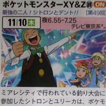 pokemon-xy-16110101.jpg