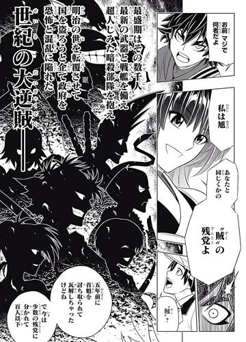 rurouni-kenshin-19110706.jpg
