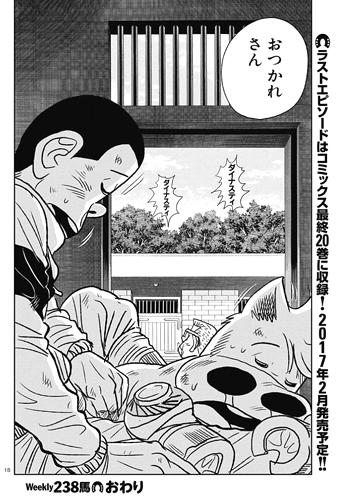 taiyou-makibao238-16111403.jpg