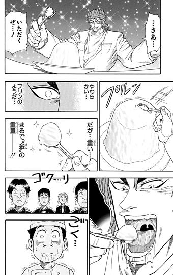 toriko-16110410.jpg