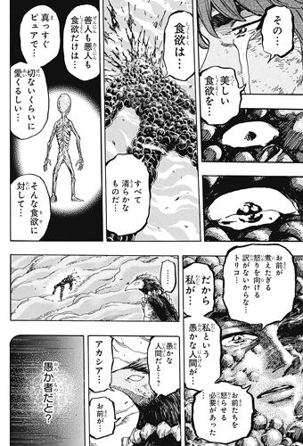 toriko393-16103105.jpg