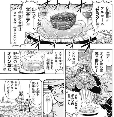 toriko395-16111407.jpg