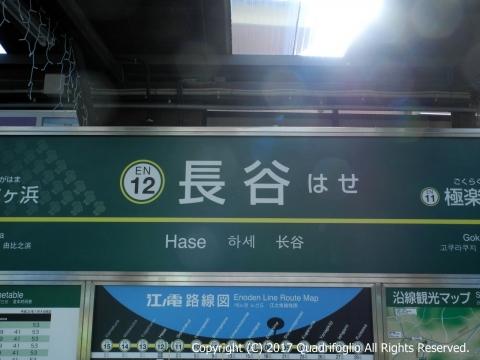 長谷・由比ガ浜