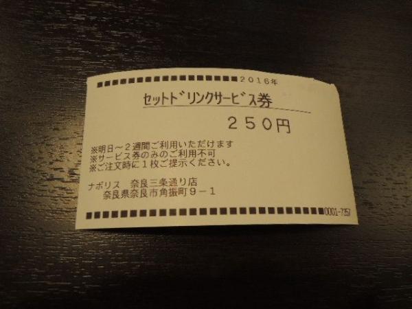 ナポリス奈良三条通り店 (1)