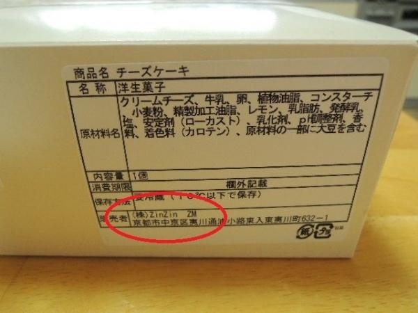 フレフレボンのチーズケーキ極 (5)-2