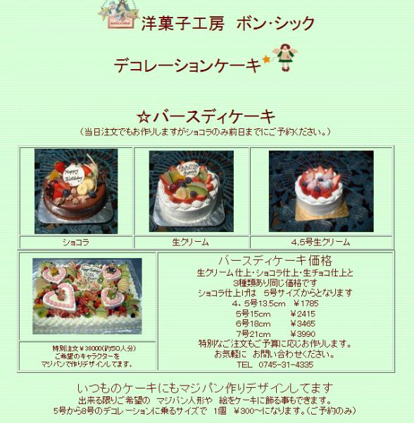 洋菓子工房ボン・シック 201612(ゆきちゃんバースデー) (4)