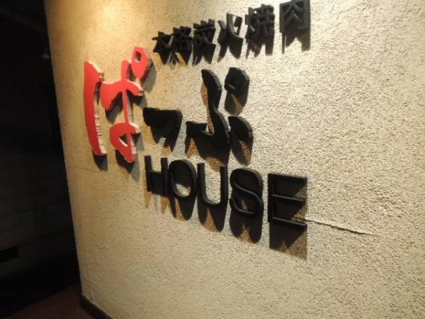 ぱっぷHOUSE 天理 (3)