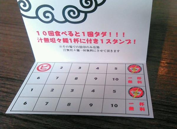 アンテナ ANTENNA 鶴橋ビリ丸 (13)