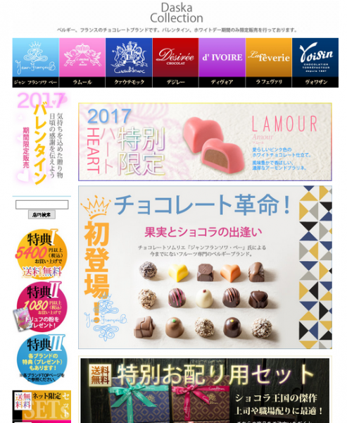 ダスカジャパン ショコラ 201603