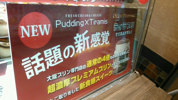 うっふプリン (3)