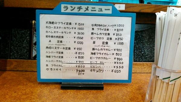 かんてきや(南森町) (6)
