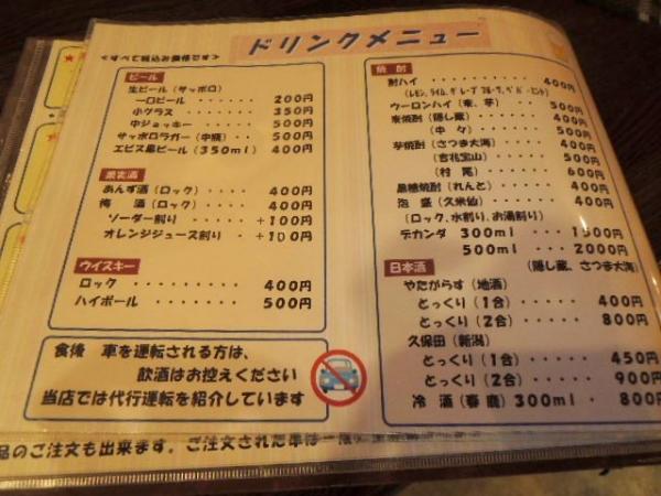 桃花源(富雄の串かつ専門店) (20)