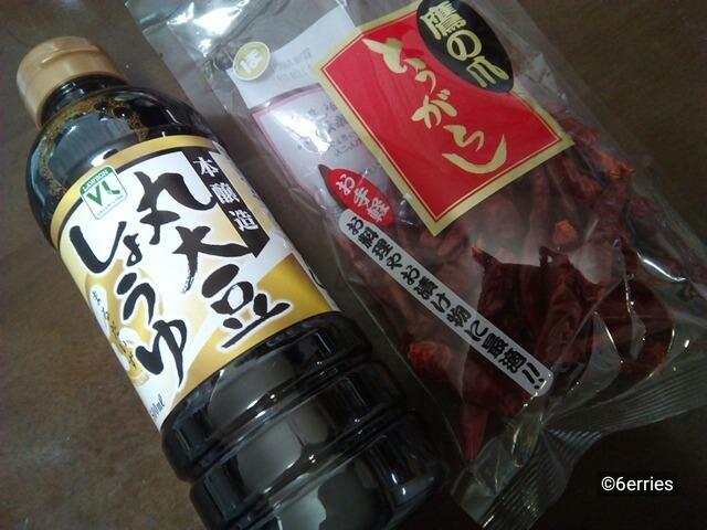 唐辛子入りの醤油(ピリ辛醤油)の材料