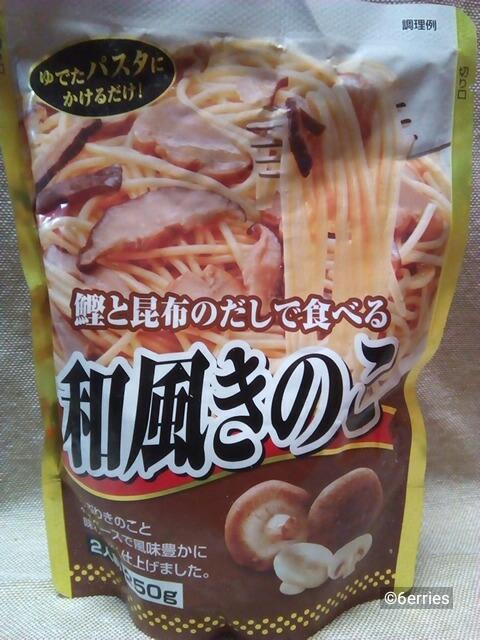 和風きのこスパゲッティの素