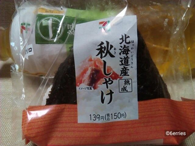 鮭のおにぎりとお茶