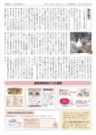 とりの駅新聞
