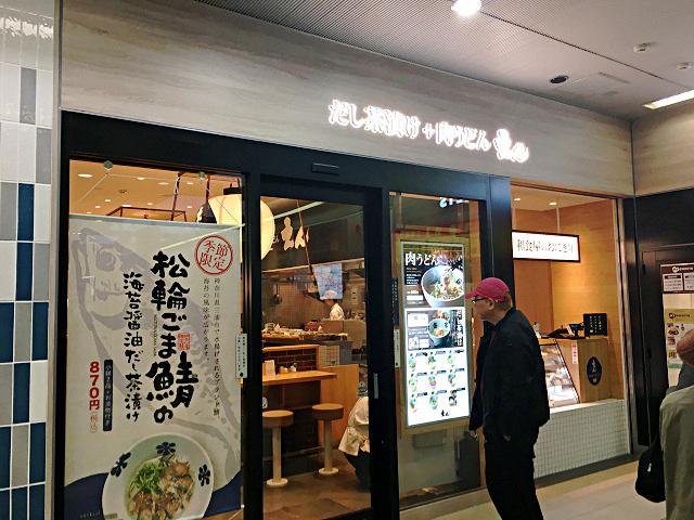 東急大井町線大井町駅の新店 by占いとか魔術とか所蔵画像