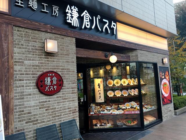大井町鎌倉パスタ by占いとか魔術とか所蔵画像