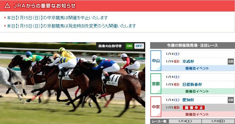中京競馬雪で中止および京都競馬発走時刻変更案内 by占いとか魔術とか所蔵画像