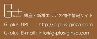 G-plus名刺裏(URL・E-mail)