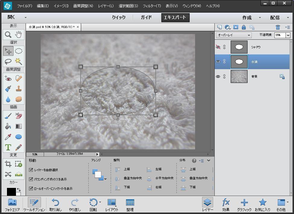 waterdrop1_step2.jpg