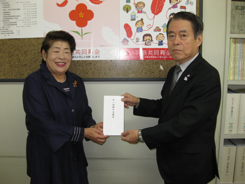 公益社団法人大阪市ひとり親家庭福祉連合会様より平成28年度共同募金をいただきました
