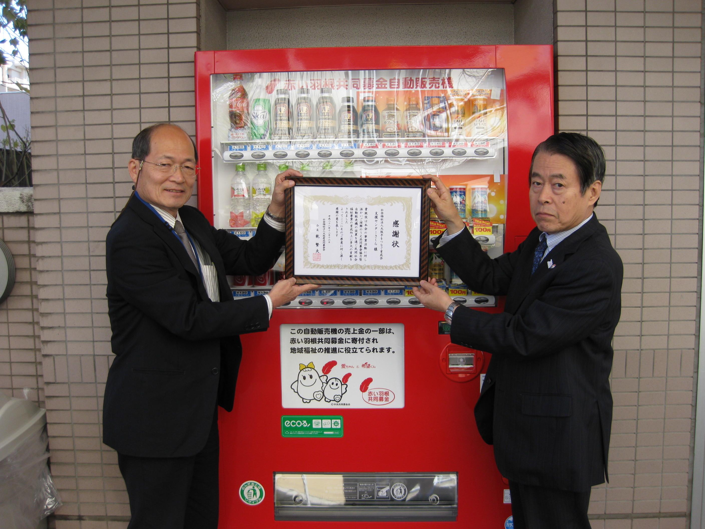 大東市に初の共同募金協力型自販機が設置されました。