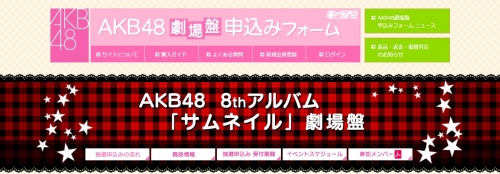 akb8th album