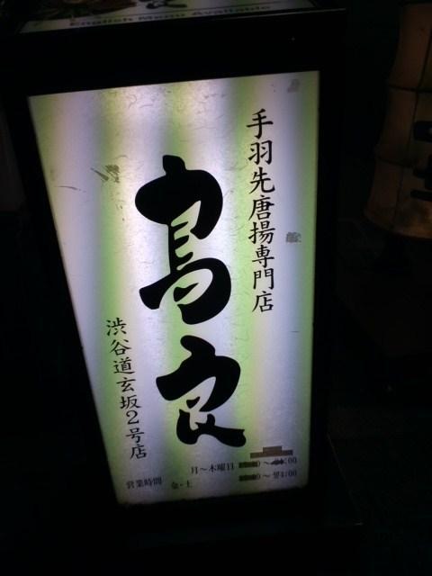 鳥良 渋谷道玄坂2号店