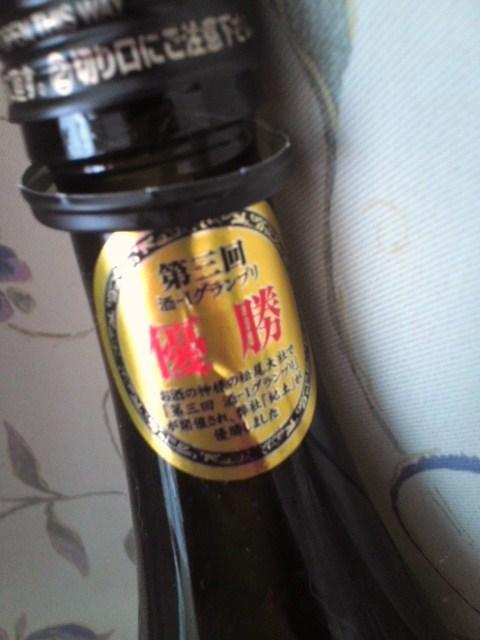 純米吟醸酒 紀土