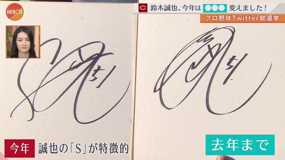カープ】鈴木誠也、今年からサインを変更/新サインはSが特徴的 - 安芸 ...